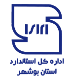 اداره کل استاندارد استان بوشهر